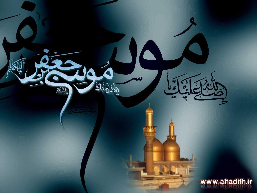 25 ماه رجب شهادت حضرت امام موسی کاظم (ع)